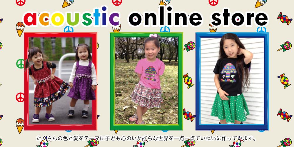 アコースティックオンラインストア たくさんの色と愛をテーマに子ども心のいたずらな世界を一点一点ていねいに作っています。