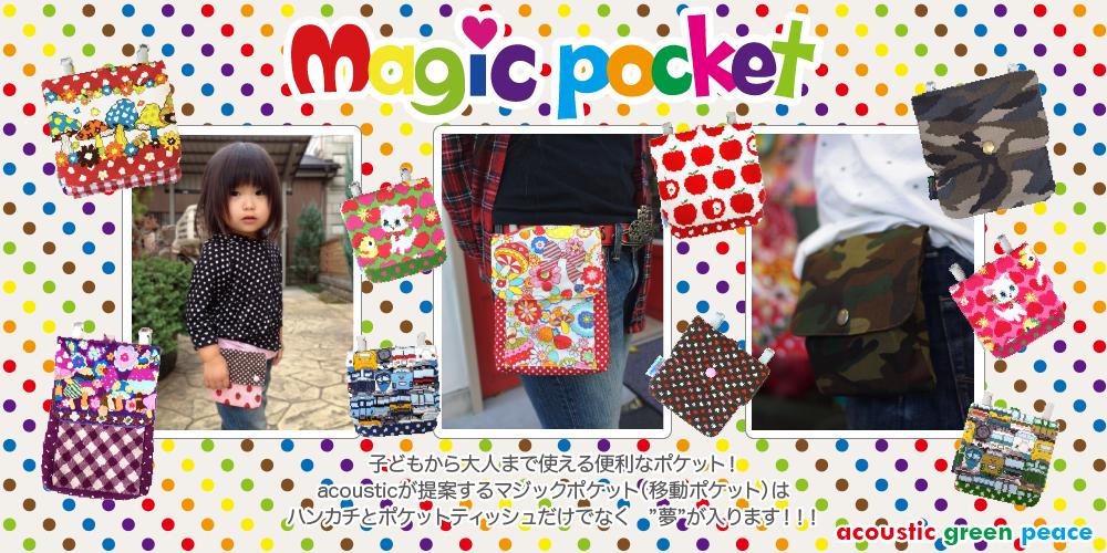 """子どもから大人まで使える便利なポケット!acoustic green peace が提案するマジックポケット(移動ポケット)はハンカチとポケットティッシュだけでなく """"夢""""が入ります!"""