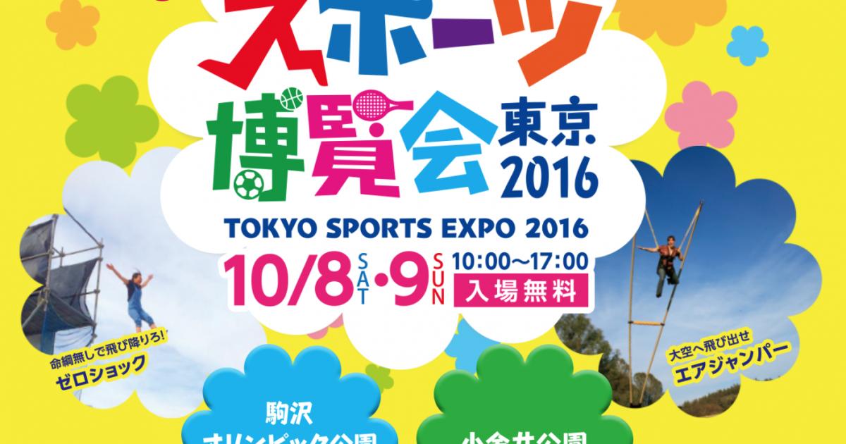スポーツ博覧会東京2016に出店します!
