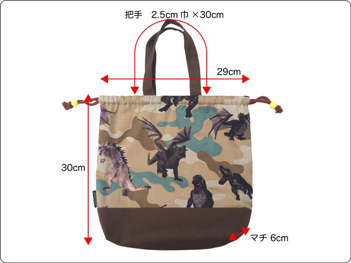 恐竜迷彩 きんちゃく型バッグ 大きさ