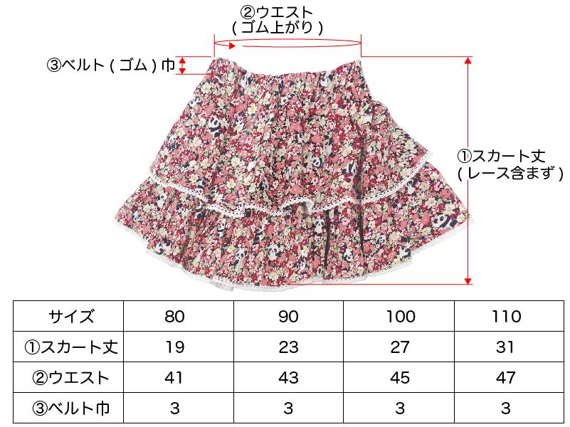 スペシャルデイスカート カモフラワーパンダ ボリューム2段スカート 寸法