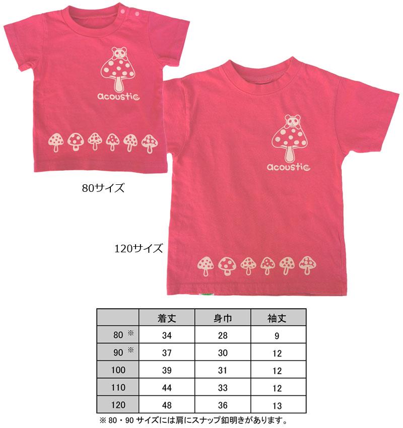 パンダきのこ 抜染プリントTシャツ サイズ表
