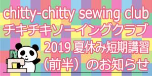 チキチキソーイングクラブ夏休み短期講習2019(前半)のお知らせ