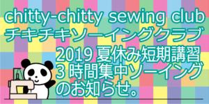 チキチキソーイングクラブ夏休み短期講習20193時間集中ソーイングのお知らせ