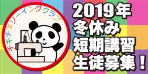 チキチキソーイングクラブ冬休み短期講習2019のお知らせ。