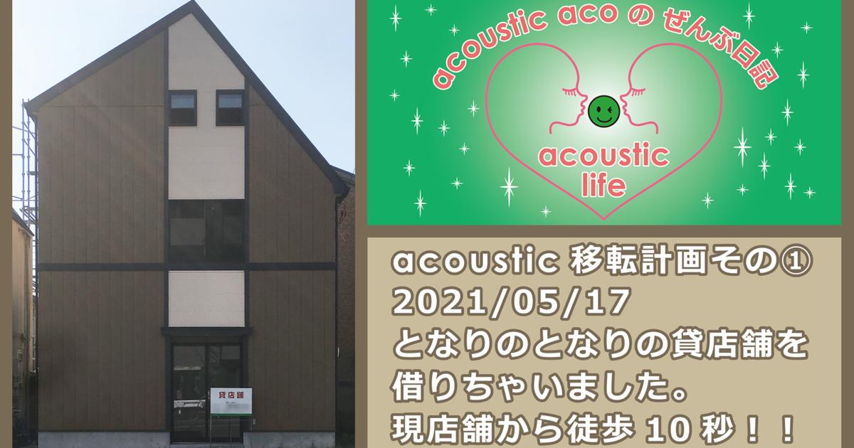 acoustic新店舗工事①
