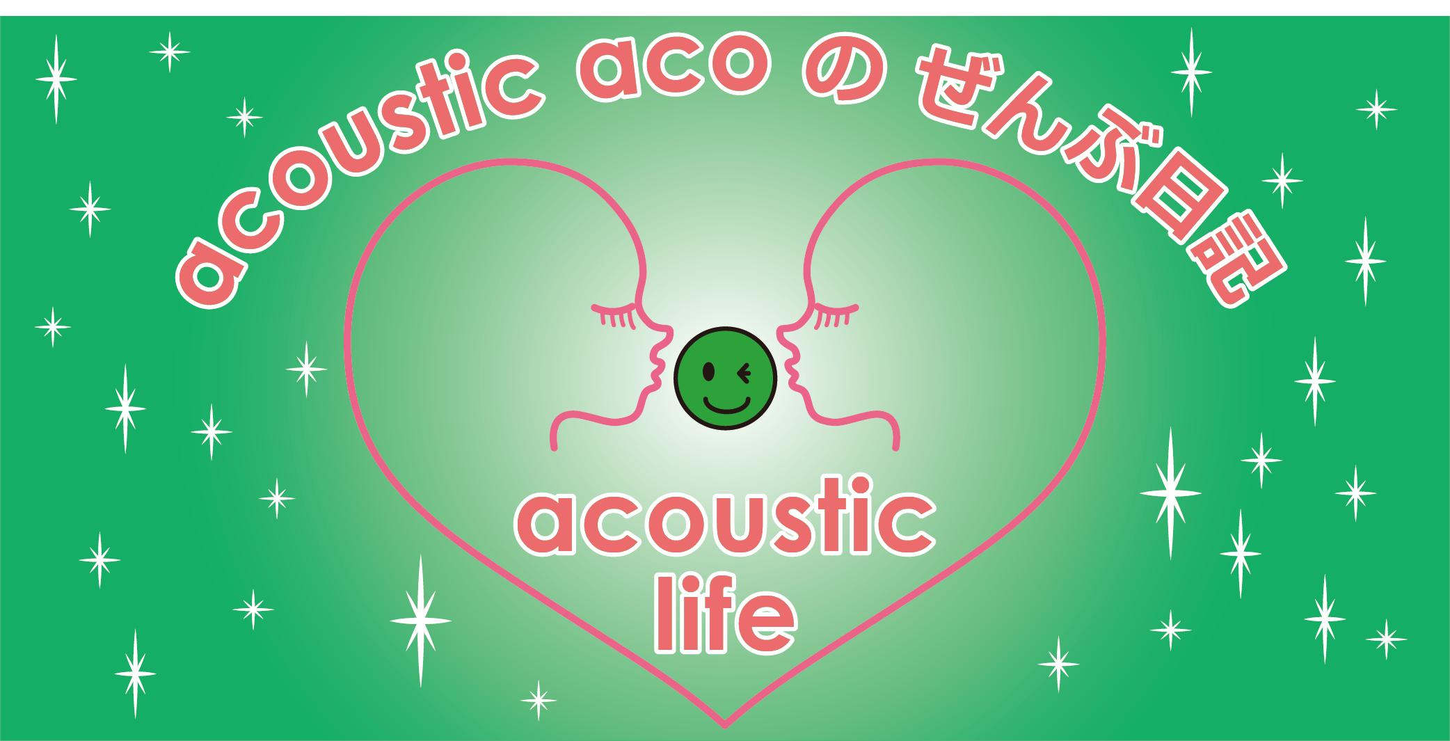 acoustic acoのぜんぶ日記