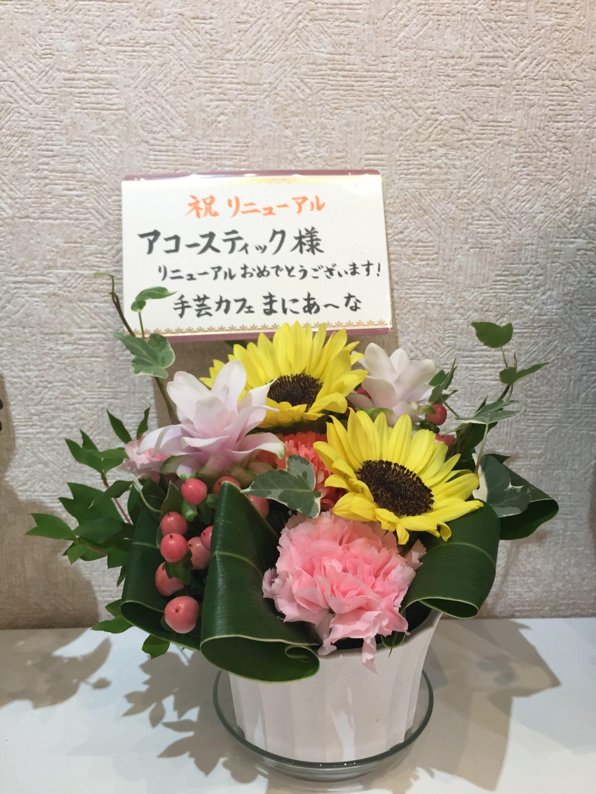 まにあーなさんからのお花