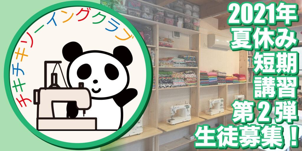 チキチキソーイングクラブ夏休み短期講習第二弾生徒募集!